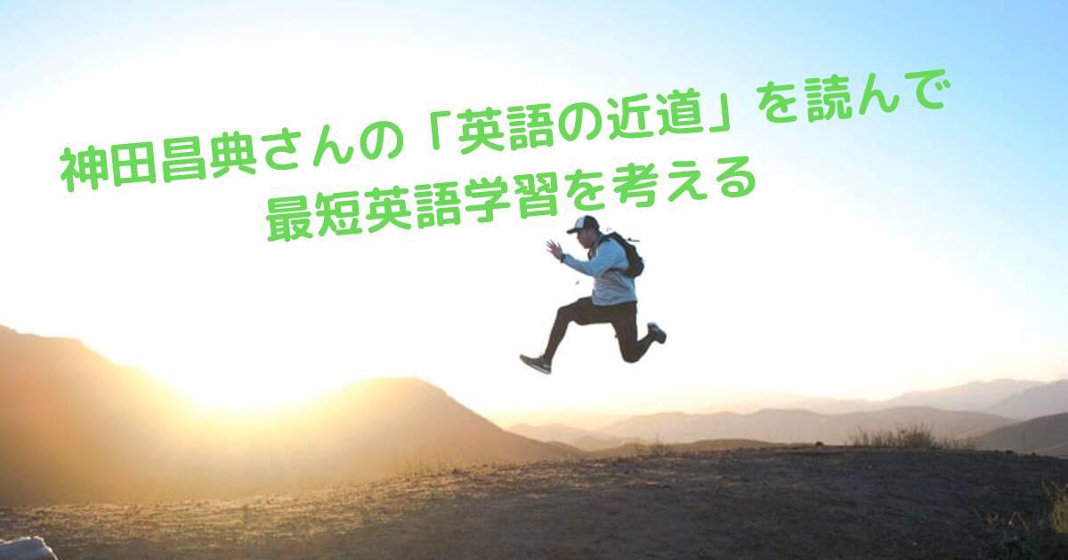 神田昌典さんの「英語の近道」を読んで最短英語学習を考える | 英語を ...