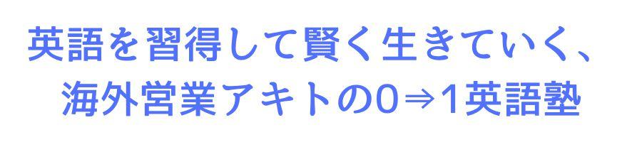 英語を習得して賢く生きていく、 海外営業アキトの0→1英語塾